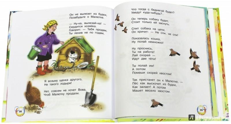 Иллюстрация 1 из 16 для Стихи для детей - Агния Барто   Лабиринт - книги. Источник: Лабиринт