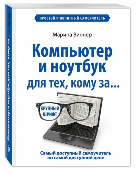Иллюстрация 1 из 43 для Компьютер и ноутбук для тех, кому за... Простой и понятный самоучитель - Марина Виннер | Лабиринт - книги. Источник: Лабиринт