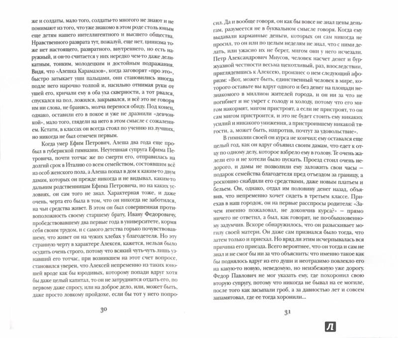 Иллюстрация 1 из 34 для Братья Карамазовы - Федор Достоевский | Лабиринт - книги. Источник: Лабиринт