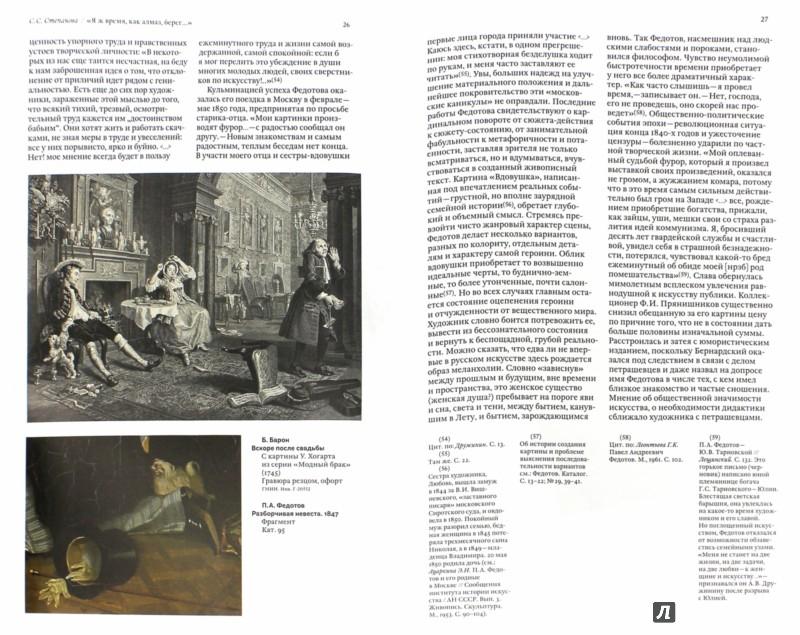 Иллюстрация 1 из 9 для Павел Федотов. Театр жизни | Лабиринт - книги. Источник: Лабиринт