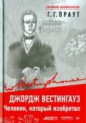 Джордж Вестингауз. Человек, который изобретал