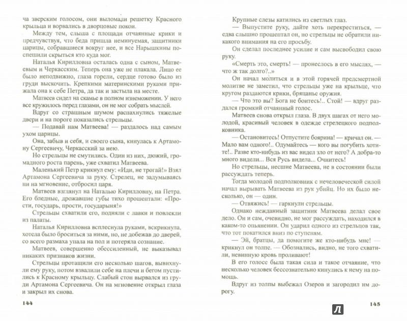 Иллюстрация 1 из 14 для Царь-девица - Всеволод Соловьев | Лабиринт - книги. Источник: Лабиринт