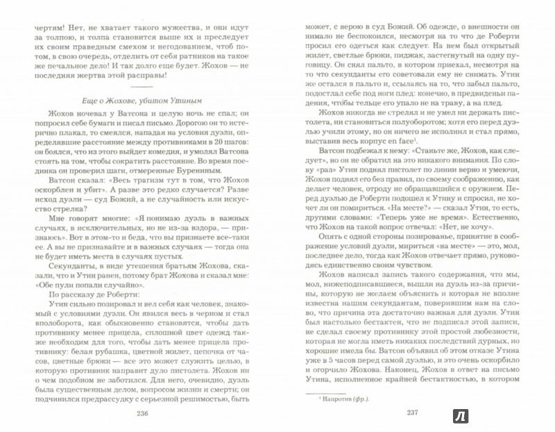 Иллюстрация 1 из 16 для Дневник - Алексей Суворин | Лабиринт - книги. Источник: Лабиринт