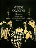 Полное собрание стихотворений и поэм в 3-х томах. Том  2. Книга 2. Стихотворения и поэмы 1900-1913
