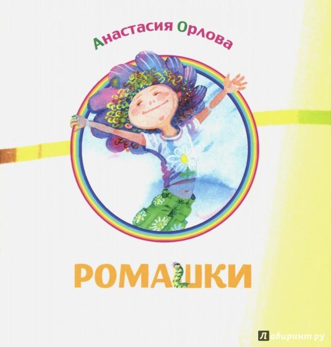 Иллюстрация 1 из 38 для Ромашки - Анастасия Орлова | Лабиринт - книги. Источник: Лабиринт