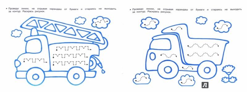 Иллюстрация 1 из 12 для Машинки | Лабиринт - книги. Источник: Лабиринт