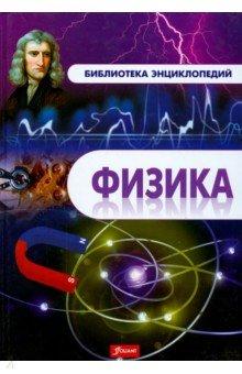Физика. Энциклопедия