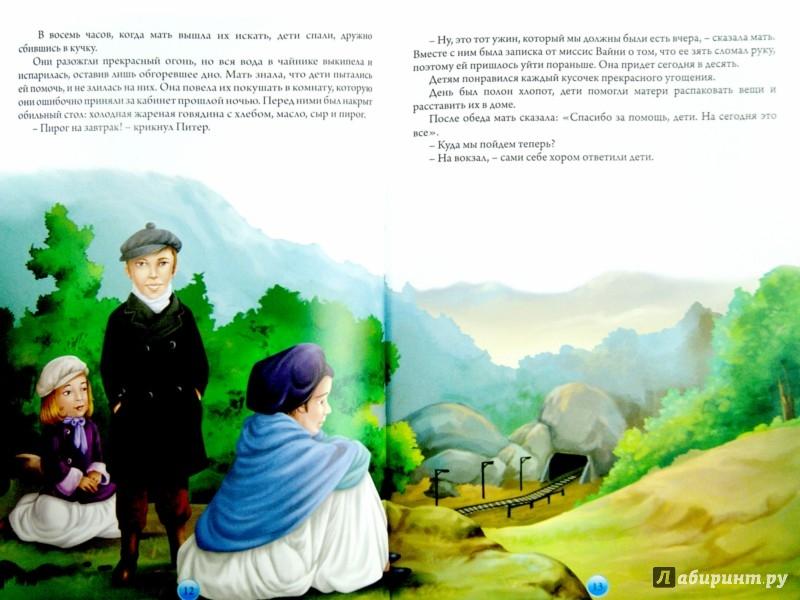 Иллюстрация 1 из 2 для Дети железной дороги - Эдит Несбит | Лабиринт - книги. Источник: Лабиринт