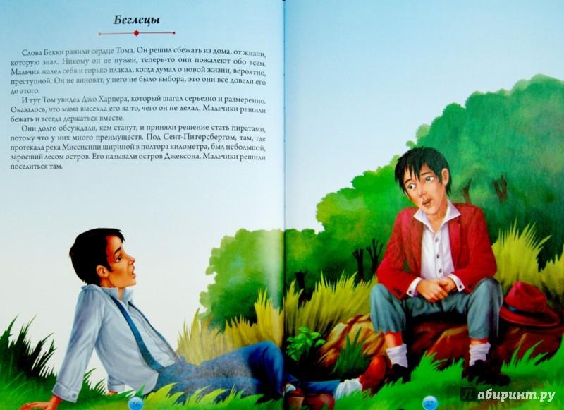 Иллюстрация 1 из 13 для Приключения Тома Сойера - Марк Твен | Лабиринт - книги. Источник: Лабиринт