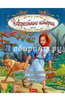 Невероятные истории. Книга 2. Красавица и чудовище. Красная Шапочка. Соловей красавица и чудовище региональноеиздание dvd