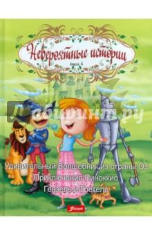 Книга 4. Удивительный Волшебник из страны Оз. Приключения Пиноккио. Гензель и Гретель