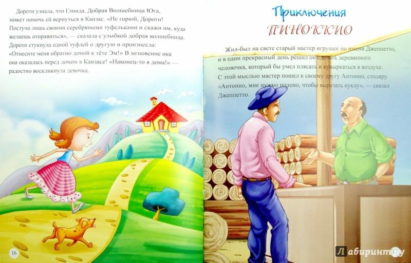 Иллюстрация 1 из 8 для Книга 4. Удивительный Волшебник из страны Оз. Приключения Пиноккио. Гензель и Гретель | Лабиринт - книги. Источник: Лабиринт