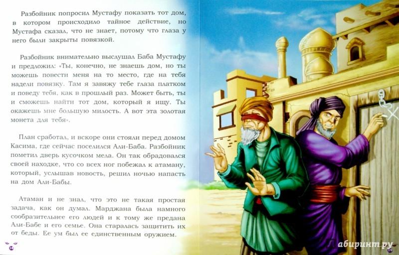 Иллюстрация 1 из 3 для Али-баба и сорок разбойников | Лабиринт - книги. Источник: Лабиринт