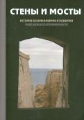 Стены и мосты -III: история возникновения и развития идеи междисциплинарности