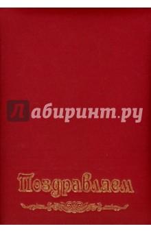 Папка адресная бумвинил Поздравляем (А4) (АП4-01-010).