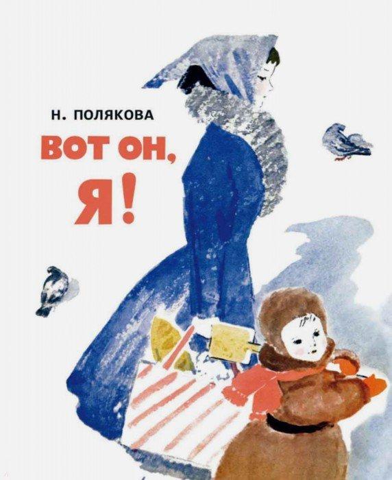 Иллюстрация 1 из 56 для Вот он, я! - Надежда Полякова | Лабиринт - книги. Источник: Лабиринт