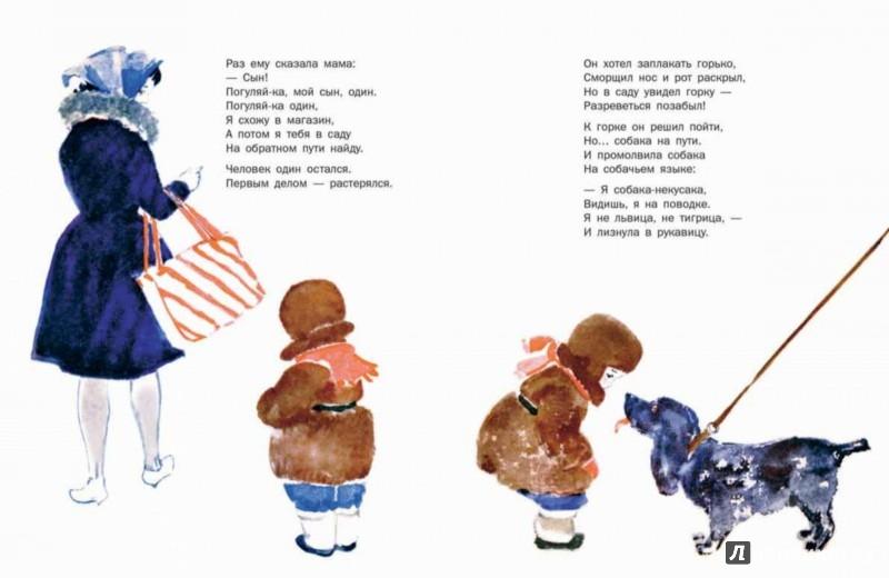 Иллюстрация 1 из 55 для Вот он, я! - Надежда Полякова | Лабиринт - книги. Источник: Лабиринт