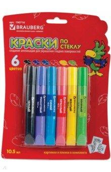 """Краски по стеклу """"Kids Series"""" (6 цветов) (190716)"""