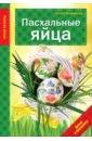 Обложка Пасхальные яйца