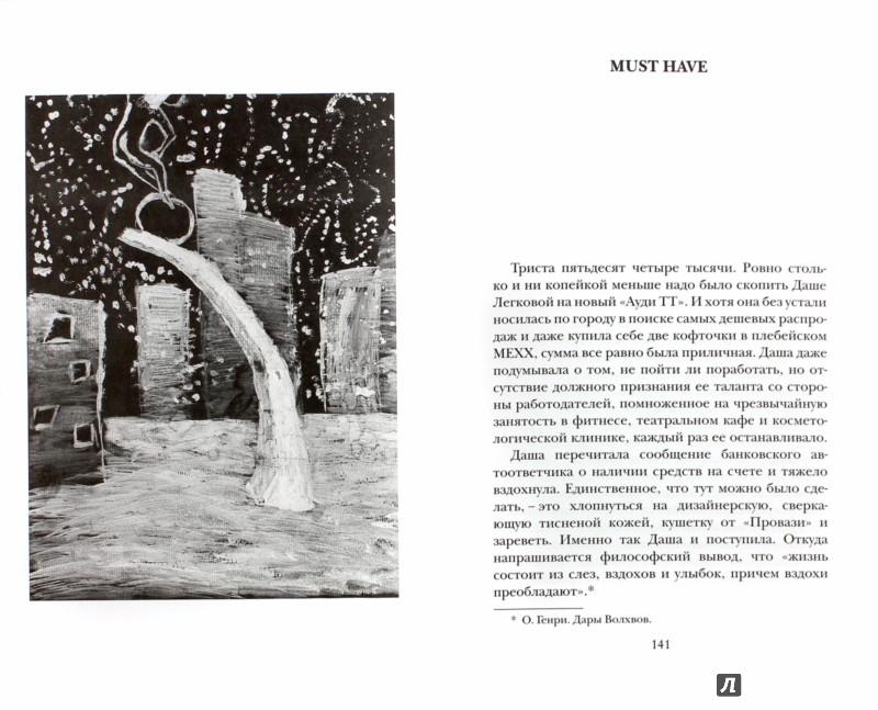 Иллюстрация 1 из 6 для Всё хорошо! - Татьяна Белкина | Лабиринт - книги. Источник: Лабиринт