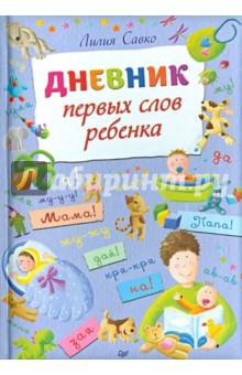 Дневник первых слов ребенка цена