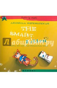 The Smart Kitten. Сказки для изучения английского языка fenix the smart kitten сказки для изучения английского