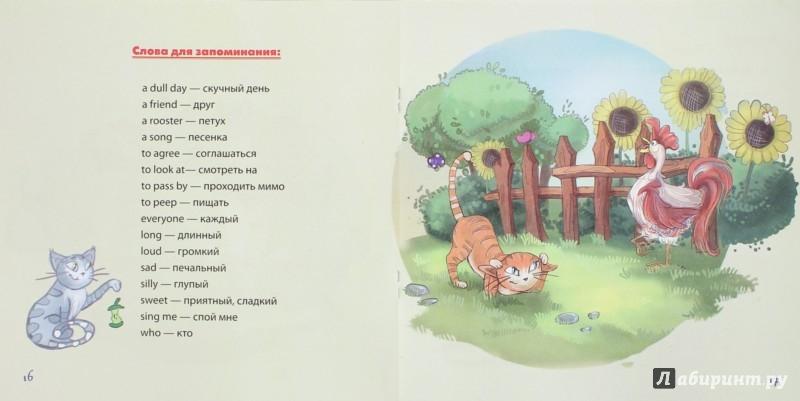 Иллюстрация 1 из 13 для The Smart Kitten. Сказки для изучения английского языка - Людмила Шереминская | Лабиринт - книги. Источник: Лабиринт