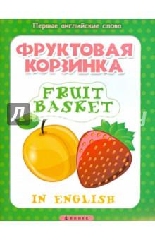 Фруктовая корзинка. Fruit basket феникс учебное пособие фруктовая корзинка