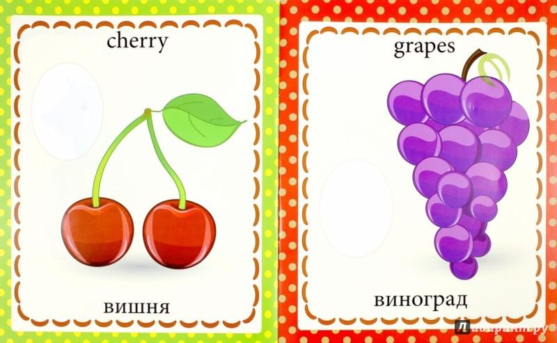 Иллюстрация 1 из 2 для Фруктовая корзинка. Fruit basket | Лабиринт - книги. Источник: Лабиринт