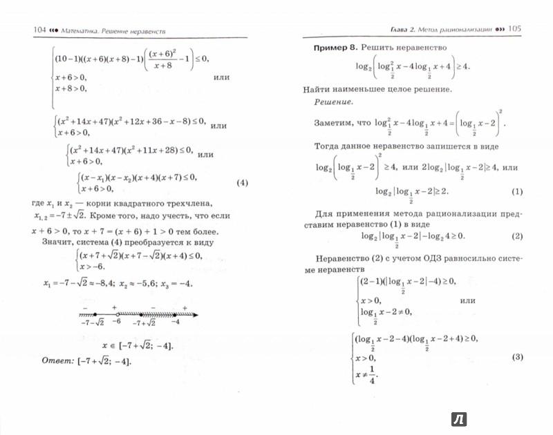 Иллюстрация 1 из 14 для Математика. Решение неравенств повышенной сложности - Эдуард Балаян | Лабиринт - книги. Источник: Лабиринт