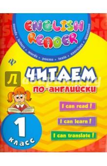 Читаем по-английски. 1 класс аделант праздники для младших школьников 1 4 класс