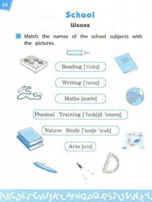 Иллюстрация 1 из 24 для Читаем по-английски. 3 класс - Юлия Чимирис | Лабиринт - книги. Источник: Лабиринт