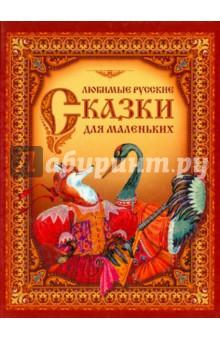 Любимые русские сказки для маленьких