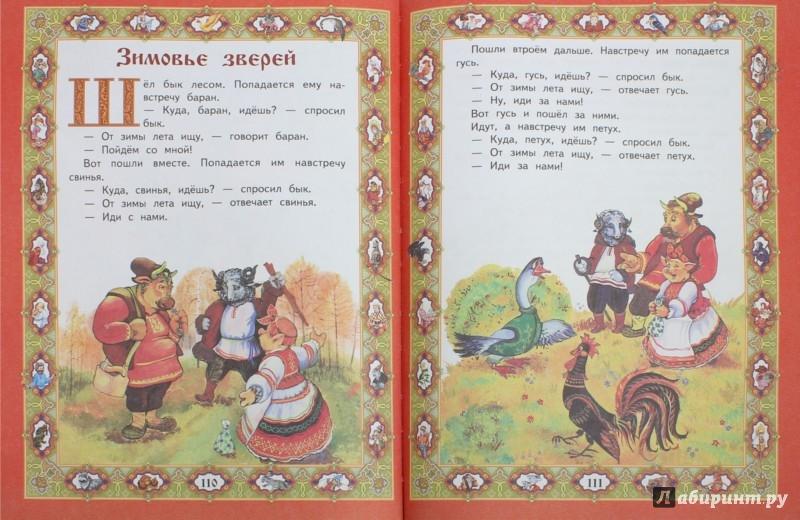 Иллюстрация 1 из 21 для Любимые русские сказки для маленьких | Лабиринт - книги. Источник: Лабиринт