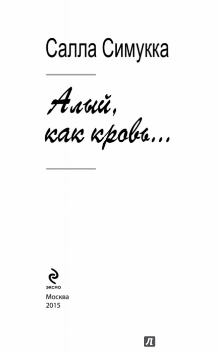 Иллюстрация 1 из 13 для Алый, как кровь - Салла Симукка | Лабиринт - книги. Источник: Лабиринт
