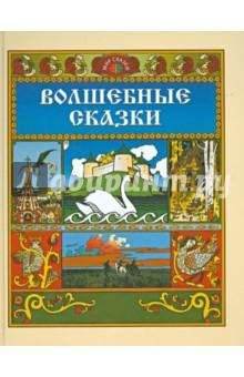 Волшебные сказки проф пресс любимые сказки сказки русских писателей