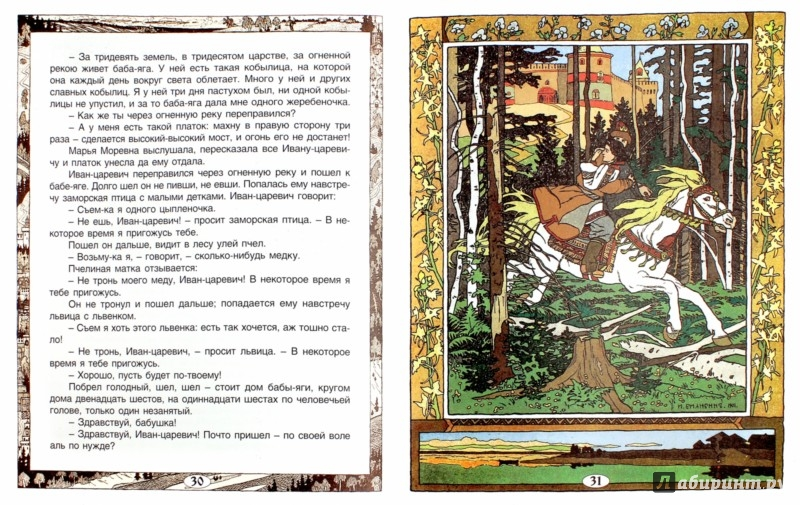 Иллюстрация 1 из 10 для Волшебные сказки - Александр Пушкин   Лабиринт - книги. Источник: Лабиринт