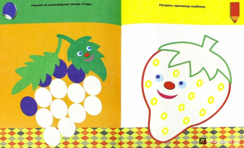 Иллюстрация 1 из 22 для Весёлая прогулка. Раскраски с наклейками | Лабиринт - книги. Источник: Лабиринт