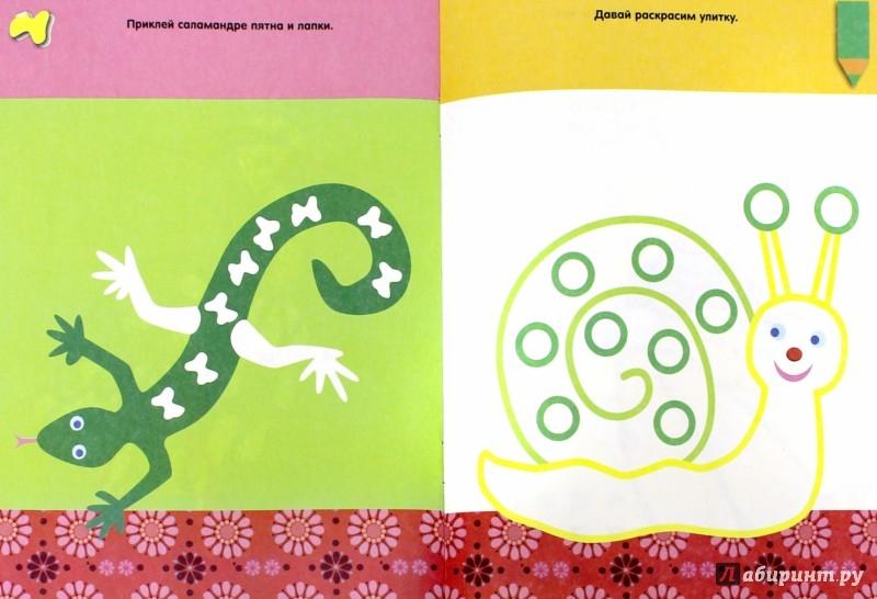 Иллюстрация 1 из 28 для Мир животных. Раскраски с наклейками | Лабиринт - книги. Источник: Лабиринт