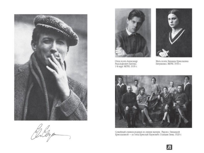 Иллюстрация 1 из 37 для Волчий паспорт - Евгений Евтушенко | Лабиринт - книги. Источник: Лабиринт