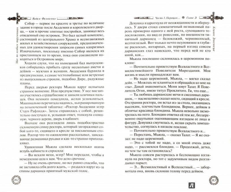 Иллюстрация 1 из 6 для Маг для особых поручений. Клинок змееносца - Вадим Филоненко | Лабиринт - книги. Источник: Лабиринт
