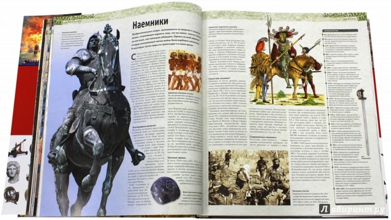 Иллюстрация 1 из 2 для Все войны мировой истории. Самая полная энциклопедия | Лабиринт - книги. Источник: Лабиринт