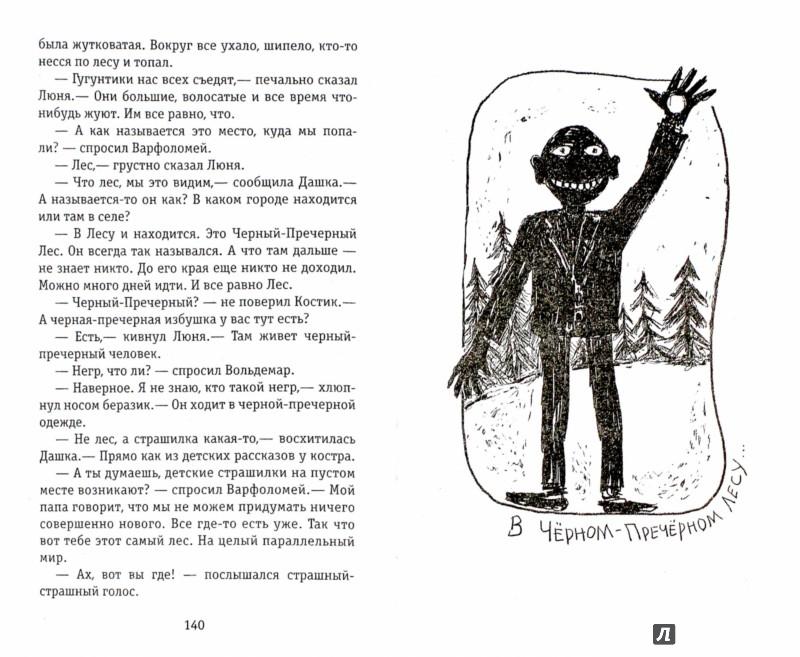 Иллюстрация 1 из 5 для Великое путешествие через шкаф и обратно - Наталия Журавликова | Лабиринт - книги. Источник: Лабиринт