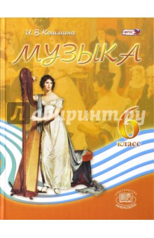 МУзыка. 6 класс. Учебник. ФГОС