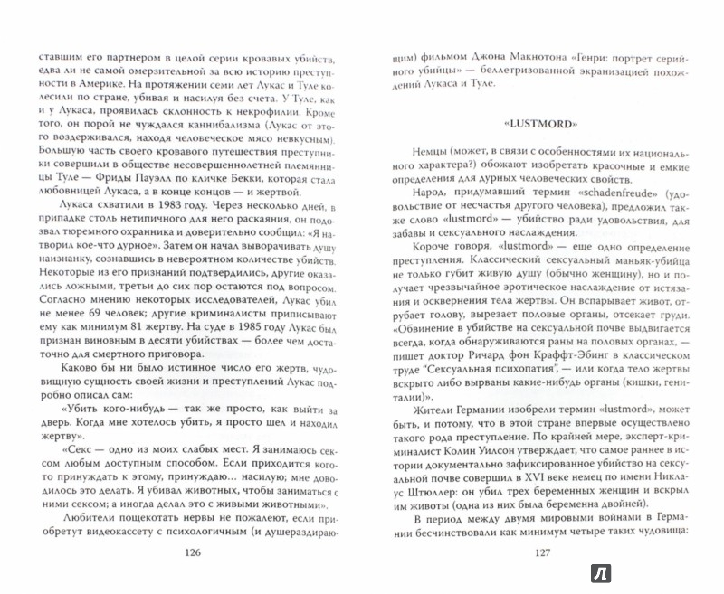Иллюстрация 1 из 8 для Энциклопедия серийных убийц - Эверит, Шехтер | Лабиринт - книги. Источник: Лабиринт