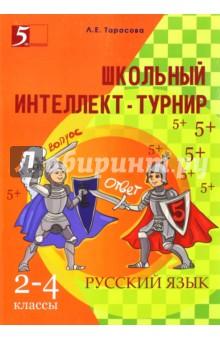 Интеллект-турнир. Русский язык. 2-4 классы