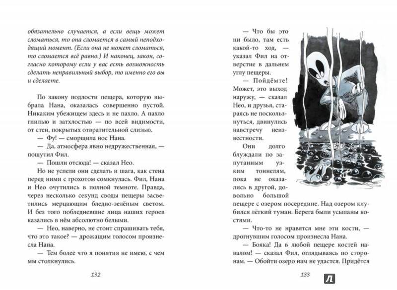 Иллюстрация 1 из 22 для Новаторы. Улётное галактическое приключение - Антон Березин | Лабиринт - книги. Источник: Лабиринт