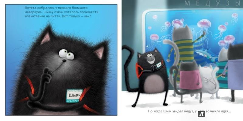 Иллюстрация 1 из 44 для Котенок Шмяк. Шмяк и рыбки - Анни Ауэрбах | Лабиринт - книги. Источник: Лабиринт