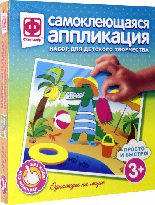 Иллюстрация 1 из 7 для Аппликация самоклеящаяся Однажды на море (257025) | Лабиринт - игрушки. Источник: Лабиринт