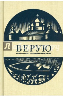 Верую. Большая книга русской духовной прозы п д волкова великие художники большая книга мастеров и эпох